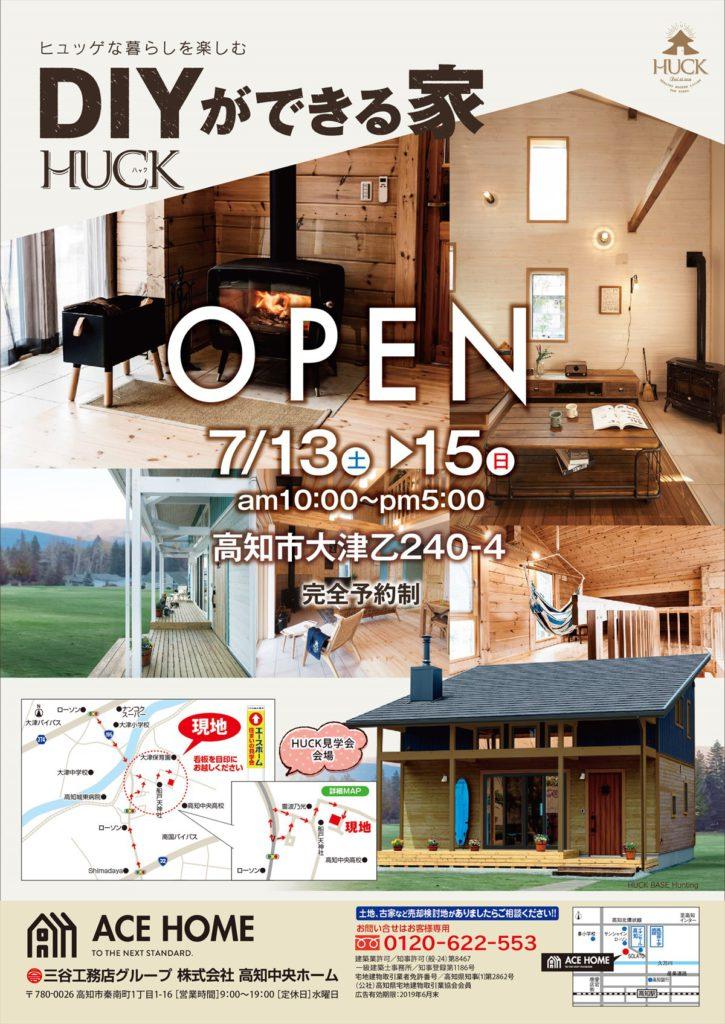 高知市オープンハウス